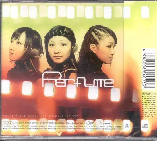 Motor Linear Girl perfume 2