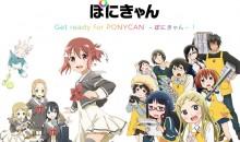 PonyCan: La nueva marca de Pony Canyon para Estados Unidos