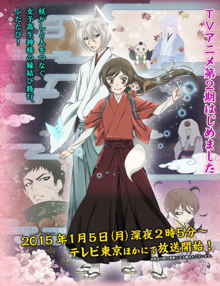 Kamisama-Hajimemashita-720x935