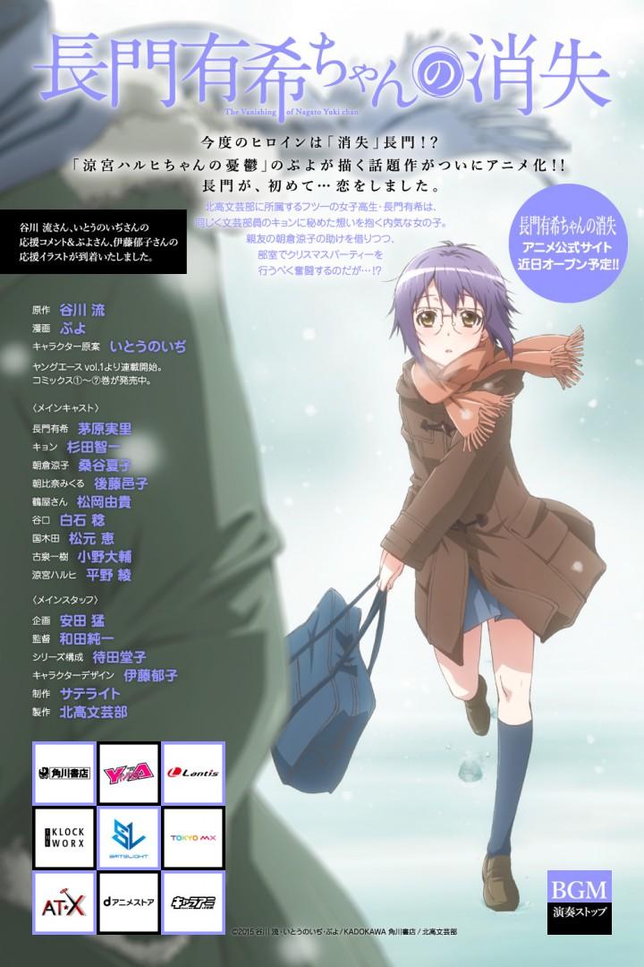 Nagato-Yuki-chan-no-Shoushitsu-720x1080
