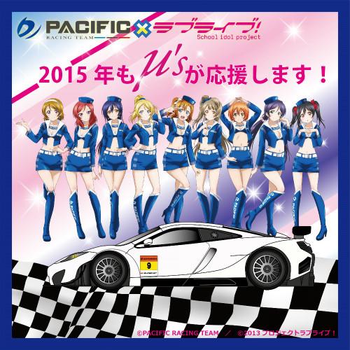 Love Live racing team