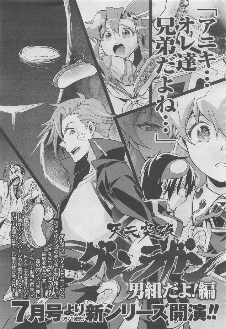 Tengen-Toppa-Gurren-Lagann-Manga