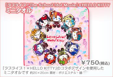 Love Live School Idol Movie Goods 2