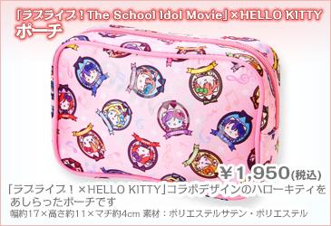 Love Live School Idol Movie Goods 4