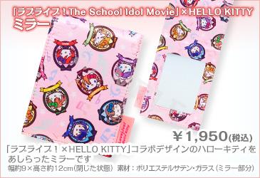 Love Live School Idol Movie Goods 5