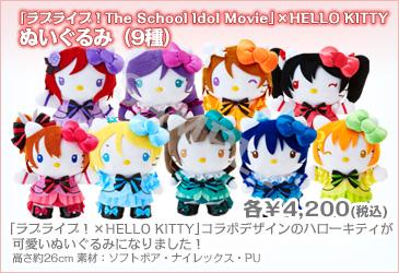 Love Live School Idol Movie Goods 6