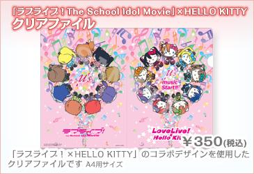 Love Live School Idol Movie Goods 7