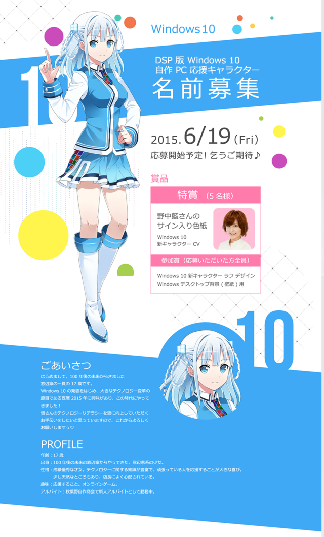 windows 10 moe mascot