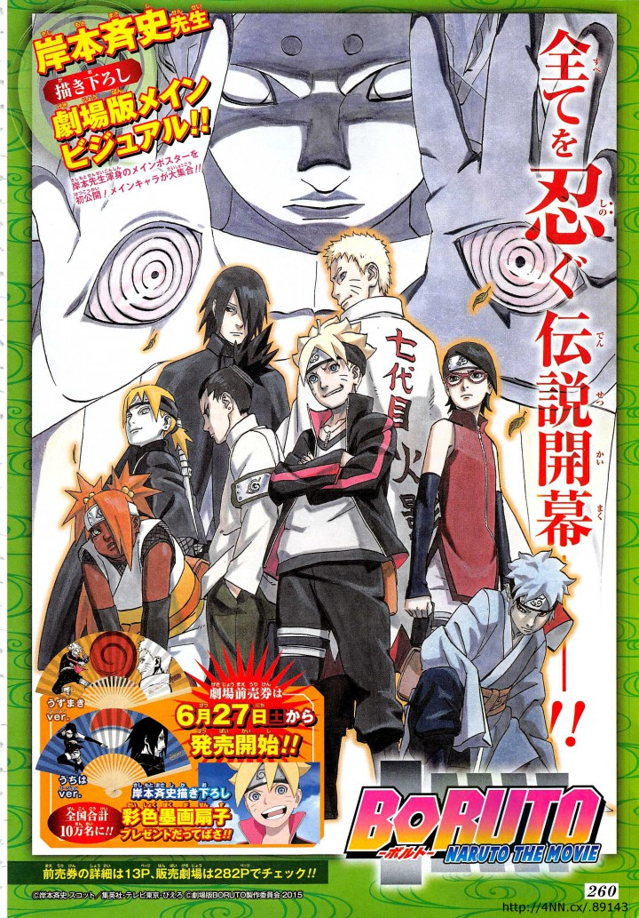 Boruto-Naruto-the-Movie-01
