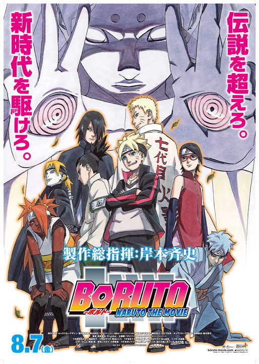Bouto - Naruto the Movie -