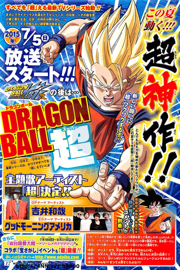 Dragon Ball Super estreno