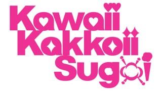 Kawaii Kakkoii Sugoi