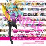 Love Live! School Idol Movie Yomiuri Shimbun 2