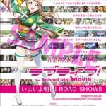 Love Live! School Idol Movie Yomiuri Shimbun 3