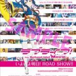 Love Live! School Idol Movie Yomiuri Shimbun 4