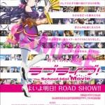 Love Live! School Idol Movie Yomiuri Shimbun 7