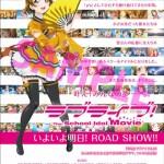 Love Live! School Idol Movie Yomiuri Shimbun 8