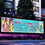Love Live School Idol Movie ads 7