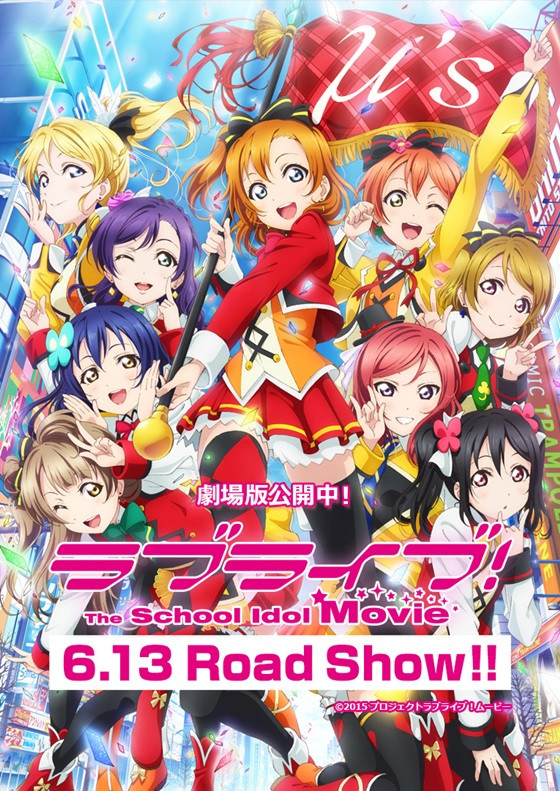 Love Live! School Idol Movie