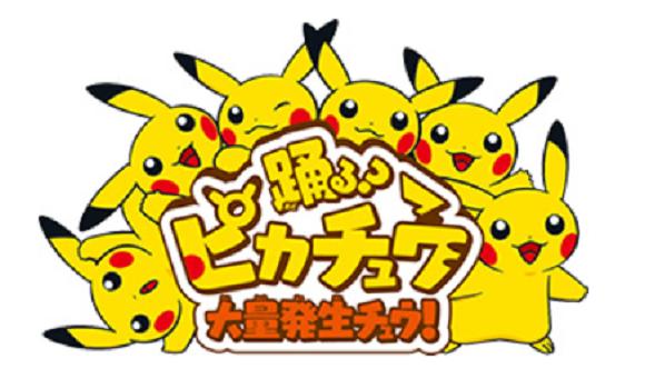 Odoru? Pikachū Tairyō 1