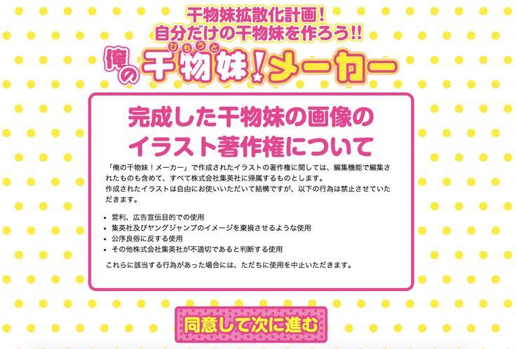 umaru-chan maker 2