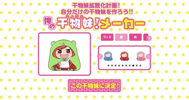 umaru-chan maker 3