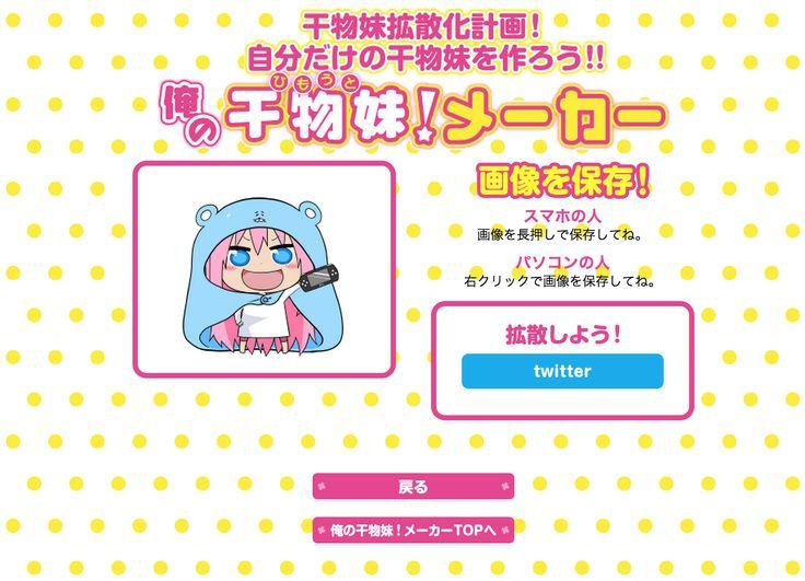 umaru-chan maker 4