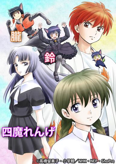 Kyoukai-no-Rinne1