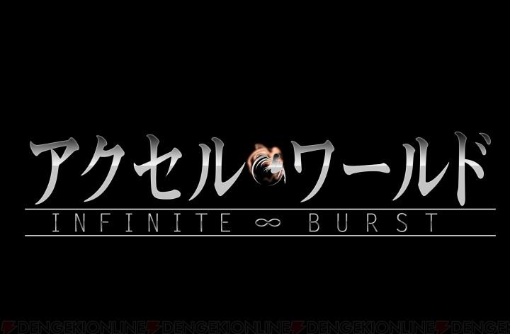 accel-world-infinite-burst
