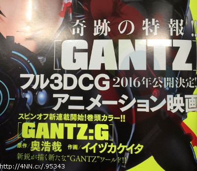 Gantz 3D Movie