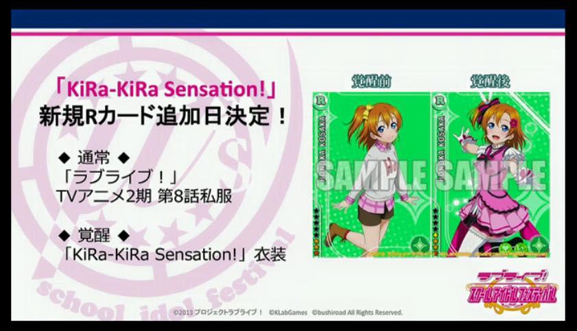 KiRa-KiRa Sensation R Card