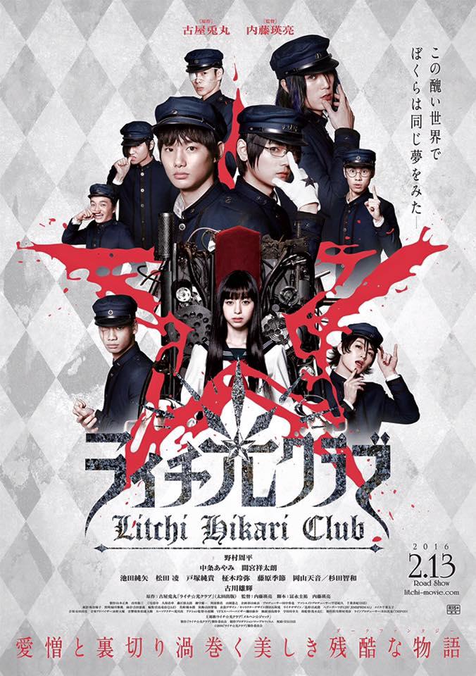 Litchi HikarI Club live action
