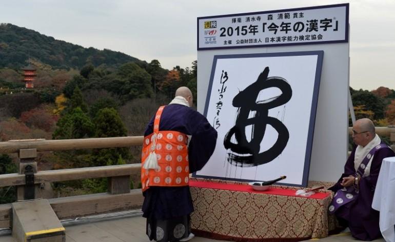 kanji-del-año-2015-templo-kiyomizuera