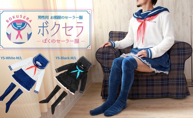 pijama uniforme escolar