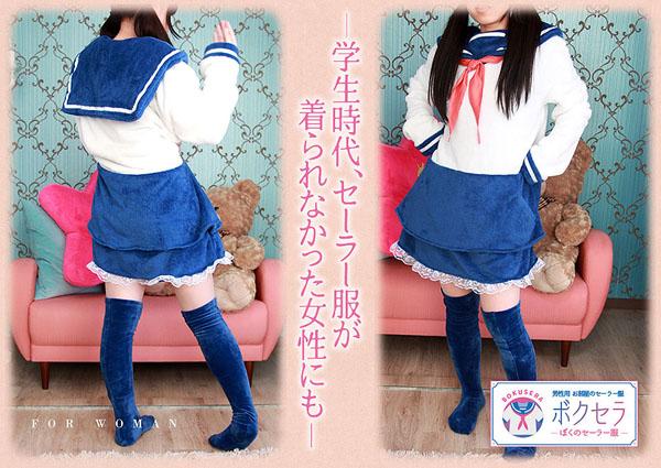 pijama uniforme japones 11