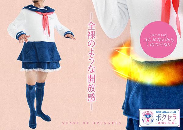 pijama uniforme japones 13