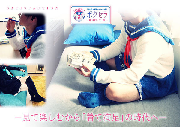 pijama uniforme japones 4