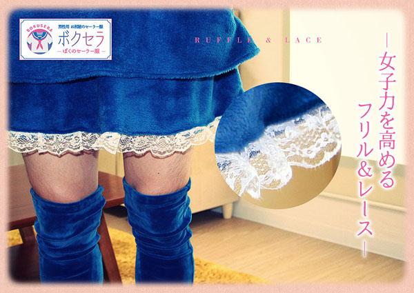 pijama uniforme japones 7