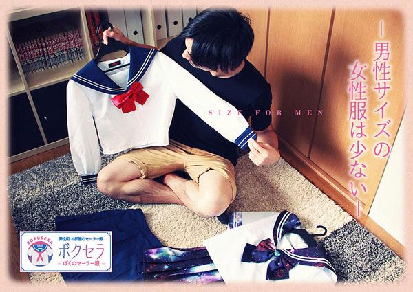pijama uniforme japones 8