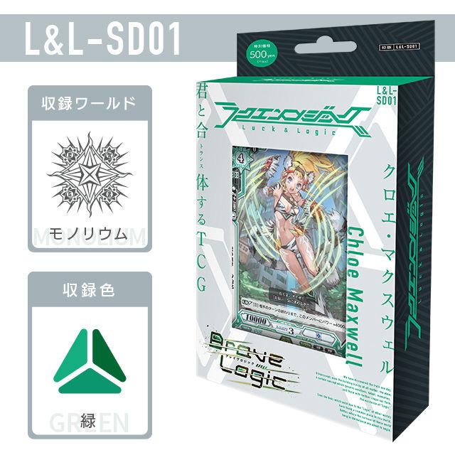LuckAndLogic1
