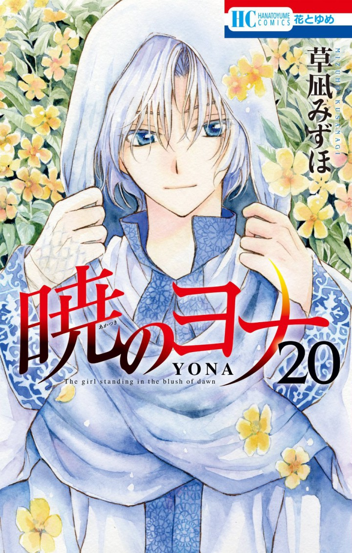 akatsuki-no-yona-20-720x1131
