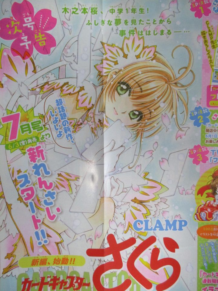 Card CaptorSakura secuela