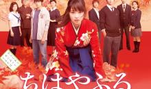 Las películas de Chihayafuru tendrán secuela