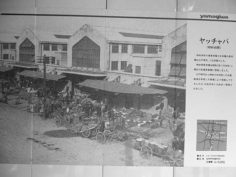 Mercado mayorista en Akihabara antes de la guerra