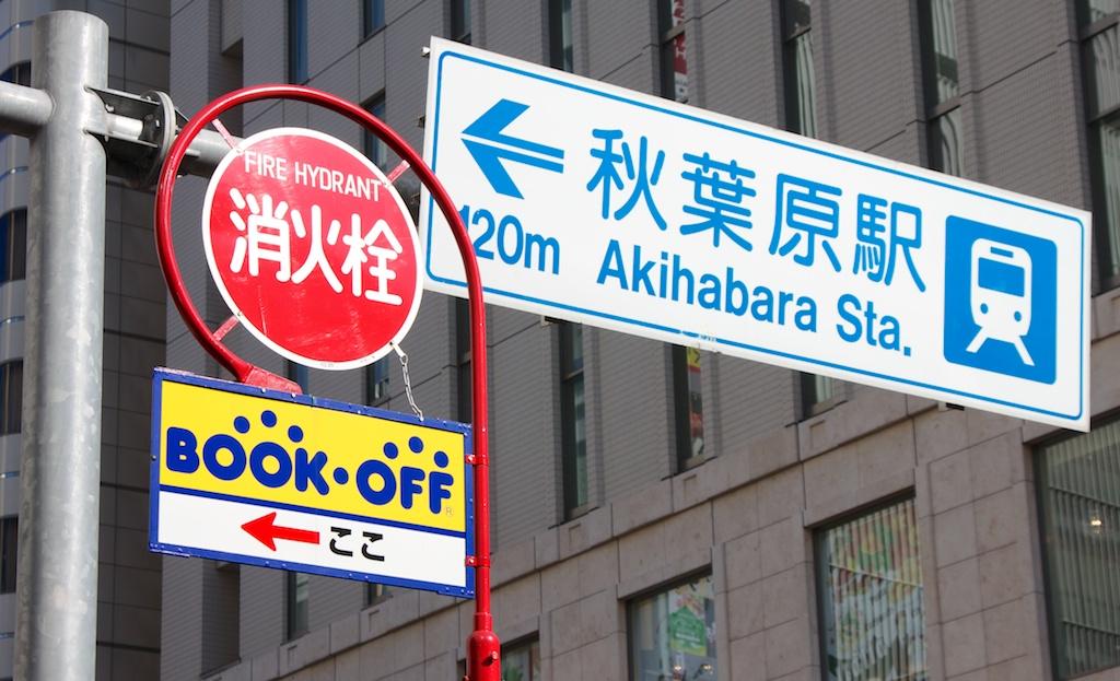 akihabara st