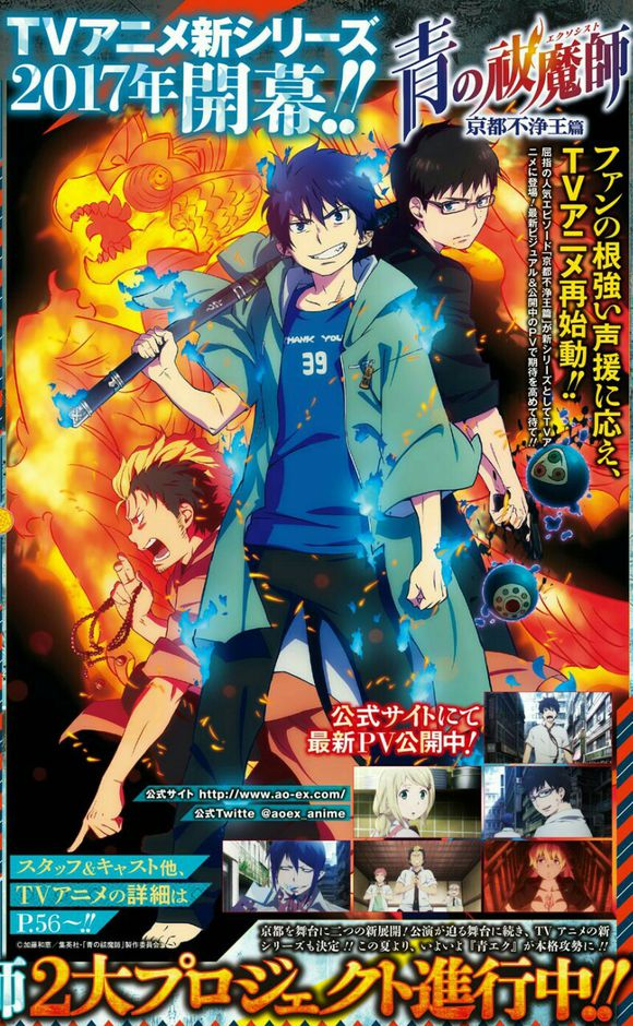 Ao no Exorcist 2017 anime