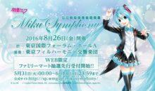 Orquesta Filarmónica de Tokio y Hatsune Miku juntos en concierto