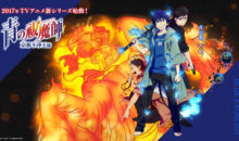 Ao no Exorcist muestra video de su nueva serie anime