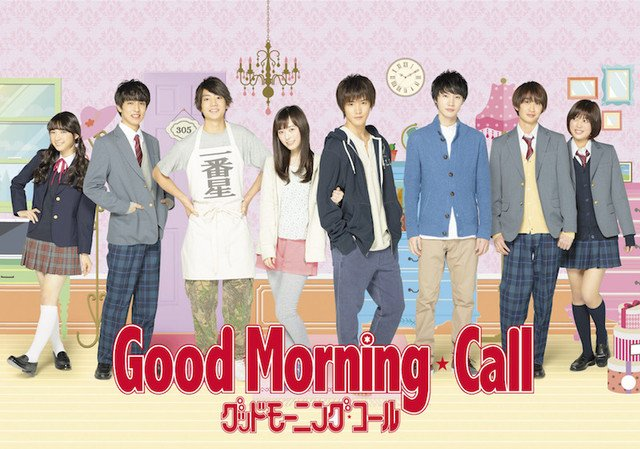 Good Morning Call main
