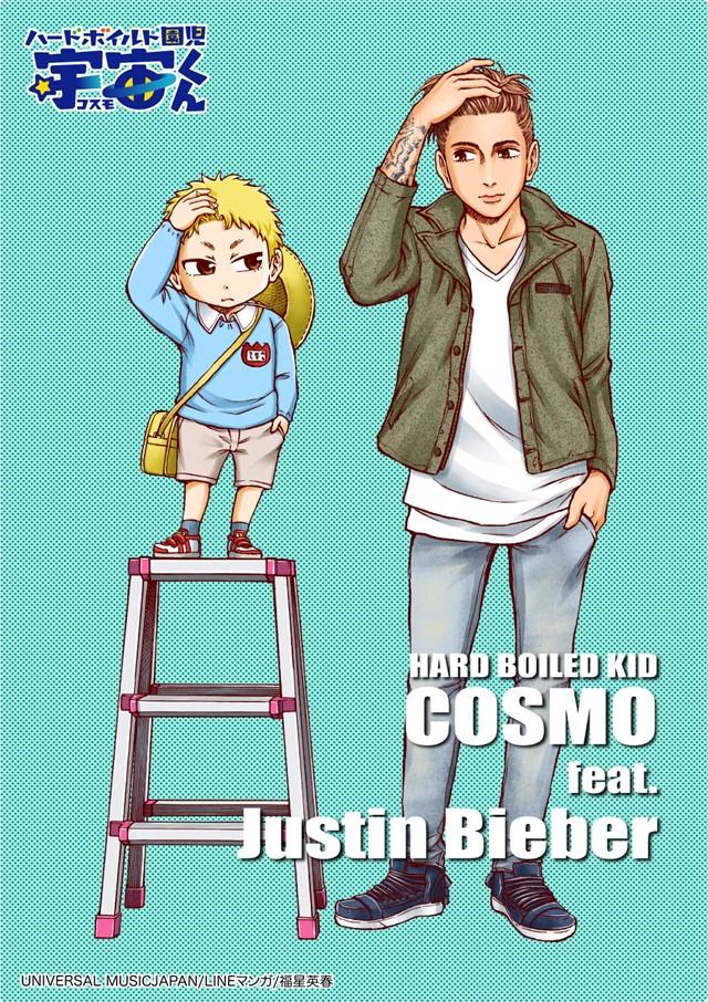 HardboiledKidCosmokun-JustinBieber-manga